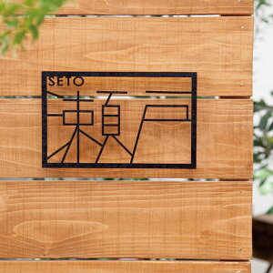 ふつうの漢字じゃつまらない。華奢なラインをパズルのように並べて作った表札「ラインアートの額縁サイン表札」