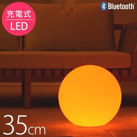 ガーデンライト 防水 LED照明 おしゃれ 「スマートアンドグリーン (Smart & Green) 充電式LEDガーデンライト ボール35(Ball35) Bluetooth仕様」 複数個 シンクロ コントロール 演出 プログラム アプリ