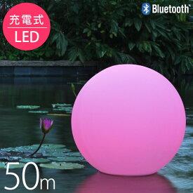 おしゃれ 照明 ボール型 丸型 フロアライト「スマートアンドグリーン (Smart & Green) 充電式LEDガーデンライト ボール50(Ball50) Bluetooth仕様」[pt_sale][pt_sale2]