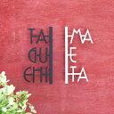 ヨコのような、タテのようなポップアートの切り文字表札「ヨコタテ表札」二世帯にオススメ!表札 切り文字 切文字 表札|ひょうさつ ネームプレート おしゃれ 戸建 ...