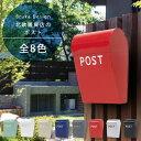 郵便ポスト 壁付け 北欧 郵便受け POST 「ブルカデザイン (Bruka Design) 北欧雑貨店のポスト」 8色 壁掛けポスト …