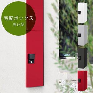【一戸建て用】「ナスタ (NASTA) 宅配ボックス スマート SMART 埋込タイプ KS-TLU160-S500」