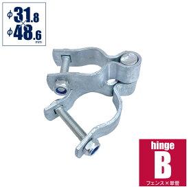 「アメリカンフェンス用金具 ドアヒンジB(フェンス×単管)」