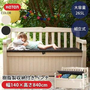 ベンチ おしゃれ 収納付き ベンチ 屋外 「ケター (KETER) エデン ガーデンストレージベンチ」 樹脂製