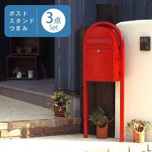 【ポスト スタンド】 郵便ポスト ポールセット 郵便ポスト スタンドタイプ【スタンドポスト】人気のボビ3点セット! 【送料無料】 「前開きBOBI & スタンドBOBIROUND セット (ボビ専用つまみ