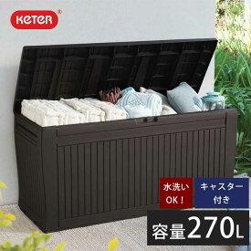 収納庫 屋外 「ケター (KETER) コンフィ ガーデンボックス(COMFY GARDEN BOX)」 幅117×奥行45×高さ57cm/天板耐荷重220kg/ブラウン