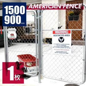 フェンス 屋外 金網 柵 「アメリカンフェンス L 1500×900mm」 ガレージフェンス アメリカンメッシュ ガーデンフェンス ガーデンフェンス