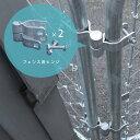 フェンス用蝶番 扉「アメリカンフェンス ドアヒンジセット」※2対1セットガレージフェンス 丁番
