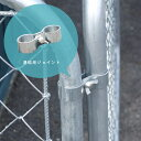 パーテーション用連結金具 金網 柵「アメリカンフェンス ジョイント A フェンス×フェンス」ガレージフェンス 留め具 JOINT