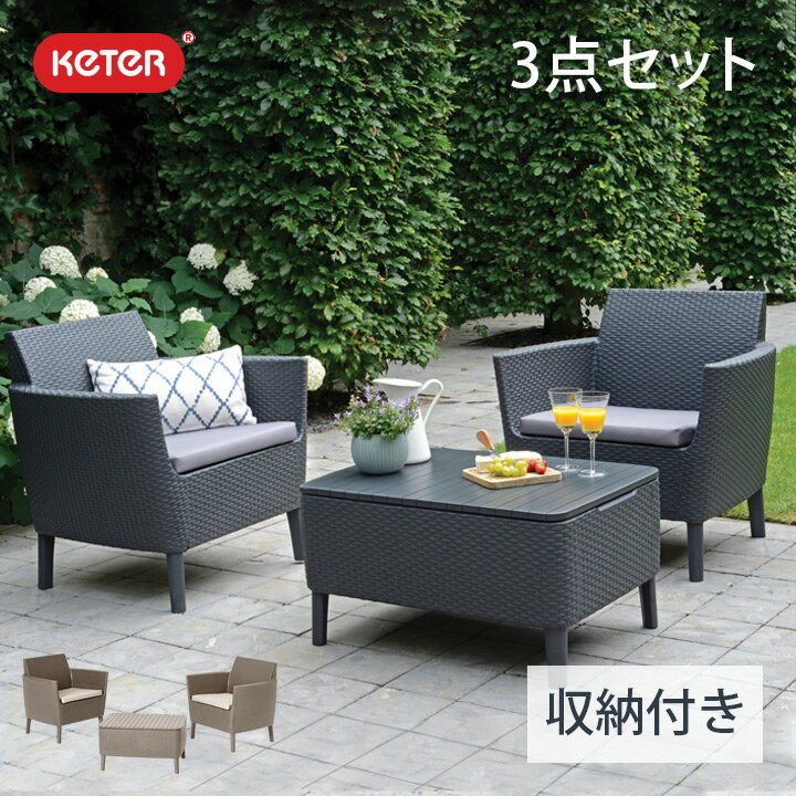 【ガーデンチェアセット】【ラタン調】【屋外家具】「ケター (KETER) サレモ 収納付きガーデンテーブル・チェア 3点セット」