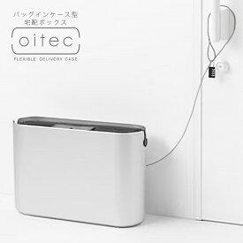簡易型宅配ボックス おしゃれ 置き型 nendo 小さい荷物から大きな荷物まで【北海道・沖縄以外送料無料】「宅配ボックス オイテック(oitec) 〜126L」