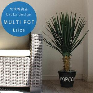 【フルーツストッカー】【鉢カバー】「陶器のマルチポット ブルカデザイン (Bruka Design) POPCORN Lサイズ」