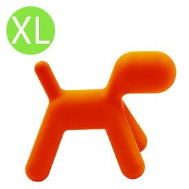 「Magis PUPPY パピー XL」【送料無料】イタリア・マジス社の犬型のオブジェ。またがって遊べて、オブジェにもなります。me too ガーデンチェア おもちゃ 犬 ドッグ わんこ オブジェ 置物 【受注輸入】【キャンセル不可】