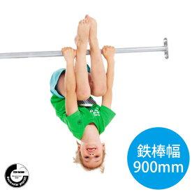 DIY 屋外 家庭用遊具作成用パーツ 「はらっぱギャング 鉄棒 900mm(ステンレス製)」 自作