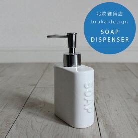 【詰め替えボトル】「陶器のソープディスペンサー ブルカデザイン (Bruka Design) SOAP」