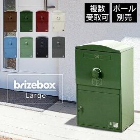 宅配ボックス おしゃれ 大型 一戸建て用 宅配ポスト 据え置き 「宅配ボックス Brizebox ブライズボックス ラージ」