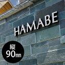 【表札 1文字】 文字だけの立体的な鋳物のサイン 「H90アルミ鋳物表札」≪1文字価格≫ 【表札 アルミ】【鋳物】玄関…