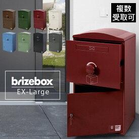 イギリス おしゃれ 大型 「宅配ボックス Brizebox ブライズボックス EXラージ」 宅配ポスト 据え置き 一戸建て用 色豊富