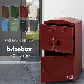 宅配ボックス おしゃれ 複数受取り対応 宅配ポスト 郵便受け ポスト 据え置き イギリス【送料無料】「宅配ボックス Brizebox ブライズボックス EXラージ」