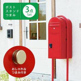 【宅配ボックス】【郵便ポスト付き宅配ボックス】【ポスト】「BOBI CARGO(ボビカーゴ) & スタンドBOBIROUND(ボビラウンド) セット (ボビ専用つまみ付き)」