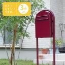 北欧 郵便ポスト スタンドタイプおしゃれ かわいい ポスト&スタンドセット【送料無料】「後開きBONBOBI & スタンドBOBIROUND セット」(ボビ専用つまみ付き)郵便受け 郵便ポスト