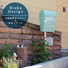【ポスト&スタンドセット】 北欧 郵便ポスト 「ブルカデザイン (Bruka Design) 北欧雑貨店の郵便ポスト&スタンドセット」 郵便受け スタンド付き おしゃれな 玄関ポスト 郵便受け箱 スタンドポスト 自立式 スタンドタイプ