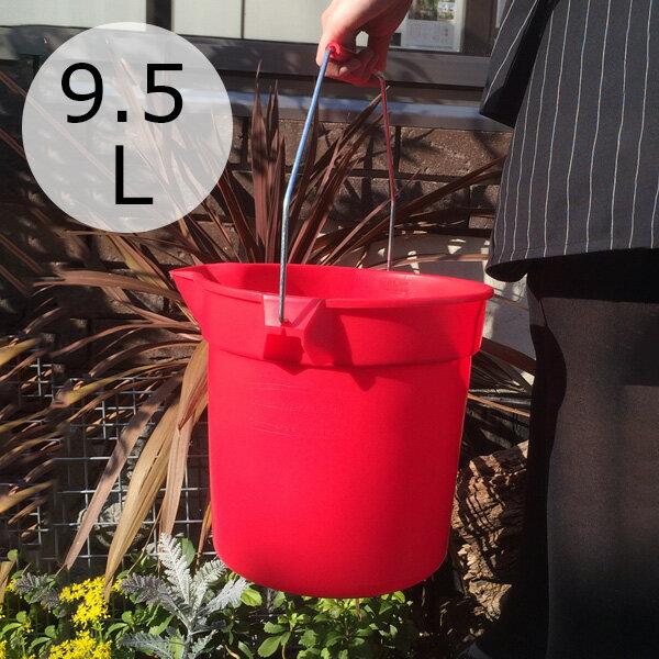 世界中で愛されるラバーメイドの人気アイテム 「ラバーメイド ブルートバケット9.5L」見た目だけでなく使いやすさや耐久性にも配慮したお洒落なバケツ米国・ラバーメイド社製 バケツ ガーデニング ダストボックス 掃除用品| 庭 ガーデン ガレージ 収納庫 梅雨