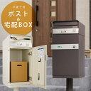 【宅配ボックス 一戸建て用】【送料無料】 戸建て おしゃれ 宅配ポスト 宅配BOX デリバリーボックス大容量の宅配ポス…