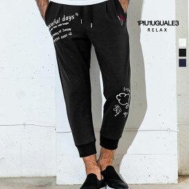 1PIU1UGUALE3 RELAX ウノピゥウノウグァーレトレ リラックス グラフィックプリント サルエルジョガーパンツ セットアップ メンズ