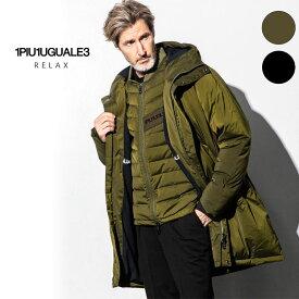 1PIU1UGUALE3 RELAX ウノピゥウノウグァーレトレ リラックス サーマル リフレックス 3WAY 中綿 ロングコート メンズ ジャケット アウター コート