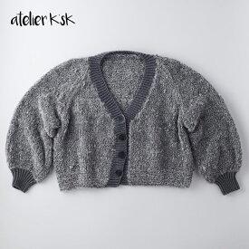 アトリエ K'sK 岡本啓子 棒針編み 手編みキット ショート丈のカーディガン