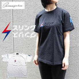 Gioco serio ジョーコセーリオ レスリング プリント 半袖 Tシャツ S M L LL レディース