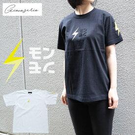 Gioco serio ジョーコセーリオ レモン プリント 半袖 Tシャツ S M L LL レディース