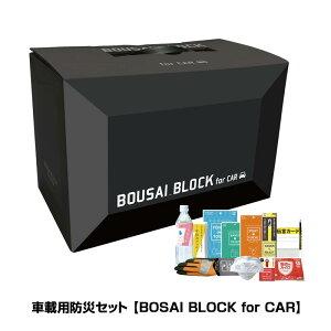 車載用 防災セット 寒冷地 BOSAI BLOCK for CAR ボウサイブロック for CAR 防災製品大賞優秀賞受賞