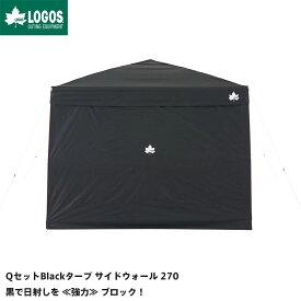 LOGOS ロゴス アウトドア QセットBlackタープ サイドウォール 270-AI サイドシート