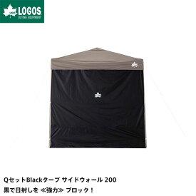 LOGOS ロゴス アウトドア QセットBlackタープ サイドウォール 200 サイドシート