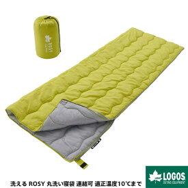 LOGOS ロゴス 寝袋 シュラフ 封筒型 洗える ROSY 丸洗い寝袋 連結可 適正温度10℃まで 防災