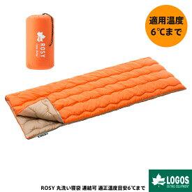 LOGOS ロゴス 寝袋 シュラフ 洗える 封筒型 ROSY 丸洗い寝袋 連結可 適正温度目安6℃まで 防災