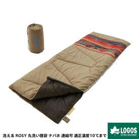 LOGOS ロゴス 寝袋 シュラフ 封筒型 洗える ROSY 丸洗い寝袋 ナバホ 連結可 適正温度10℃まで 防災