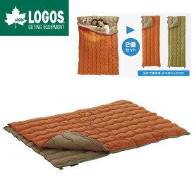 LOGOS ロゴス 寝袋 シュラフ 洗える 封筒型 2in1 Wサイズ丸洗い寝袋 2人用 適正温度2℃まで 防災