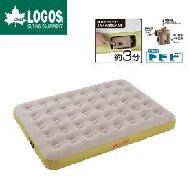 LOGOS ロゴス エアベッド エアマット セミダブル どこでもオートベッド130 電動ポンプ内蔵