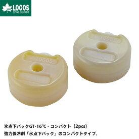 LOGOS ロゴス アウトドア 氷点下パック GT-16℃ コンパクト 2pcs 保冷剤