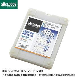LOGOS ロゴス アウトドア 氷点下パック GT-16℃ ハード1200g 保冷剤