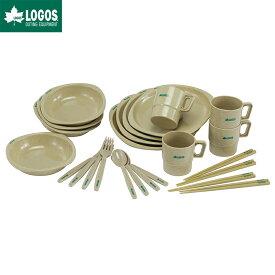 LOGOS ロゴス アウトドア 箸付き ディナー 食器セット 4人用