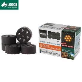 LOGOS ロゴス 炭 バーベキュー チャコール エコココロゴス ミニラウンドストーブ 6個入