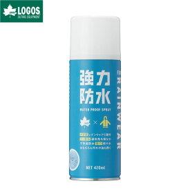 LOGOS ロゴス レインウエア専用防水スプレー レインポンチョ