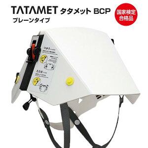 折りたたみ式 防災用 ヘルメット タタメット BCP・プレーンタイプ 国家検定合格 日本製