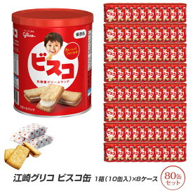 5年保存 非常食 保存缶 江崎グリコ ビスコ缶 1箱 10缶入×8ケース 80缶セット 【予約】7月中旬入荷予定