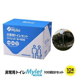 10年保存 非常用トイレ 災害用トイレ 簡易トイレ マイレット S-100 (100回分セット)