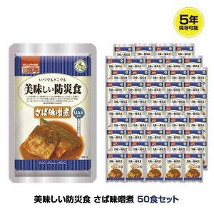 5年保存 非常食 おかず UAA食品 美味しい防災食 さば味噌煮 鯖 50袋セット